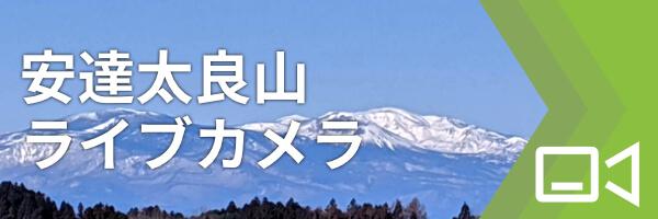安達太良山ライブカメラ