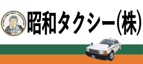 昭和タクシー